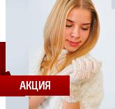 Наш магазин проводит регулярные акции с выгодными предложениями при покупке в Чебоксарах платков и аксессуаров для одежды ручной и машинной вязки специально для постояннх покупателей и обязательно для новых клиентов